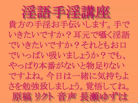 淫語手淫講座 (mp3版)