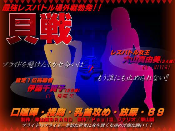 男Zプロジェクト第二弾 〜レズバトル「貝戦」〜