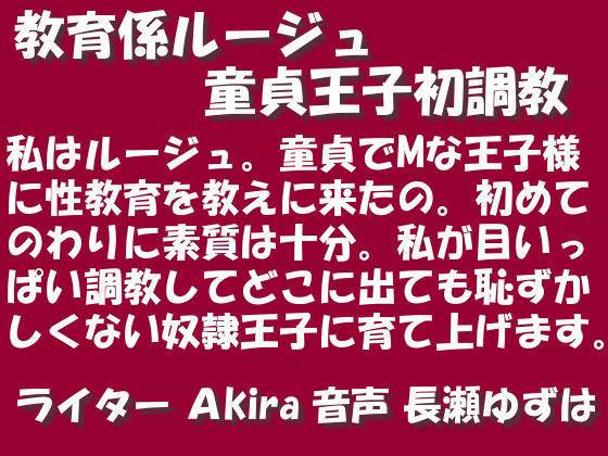 教育係ルージュ童貞王子初調教 mp3