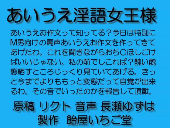 あいうえ淫語女王様 mp3
