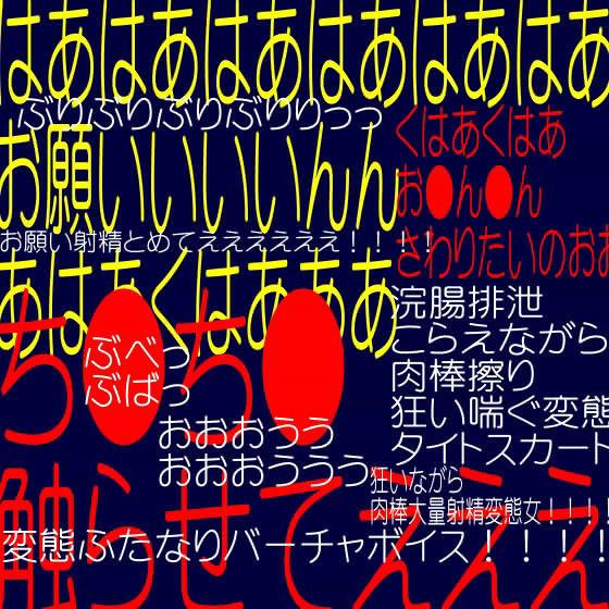 【マリア 同人】ふたなり奴隷獣ACT1浣腸接触