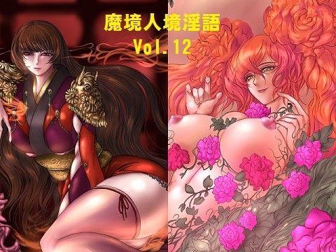 魔境人境淫語 人外娘と痴女の囁き Vol.12 悪の組織編 2