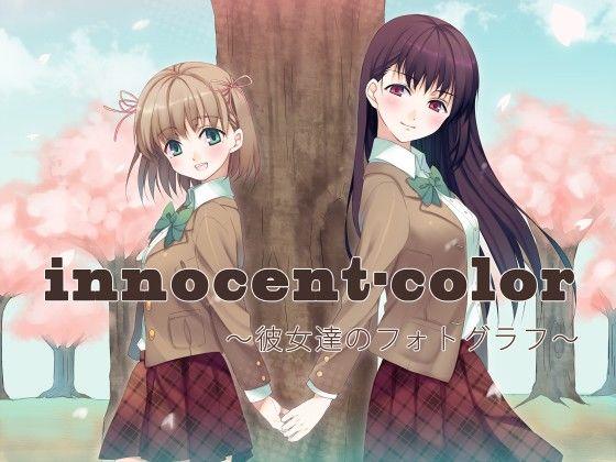 【黒猫 同人】innocent-color~彼女達のフォトグラフ~