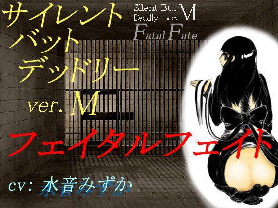 【可憐 同人】サイレント・バット・デッドリーver.Mフェイタルフェイト