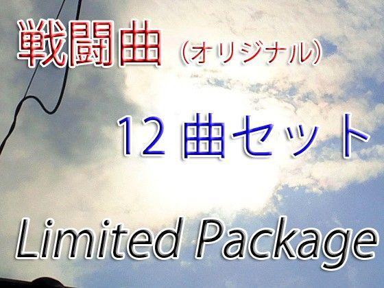 バトル曲 12曲セット d_052160のパッケージ画像