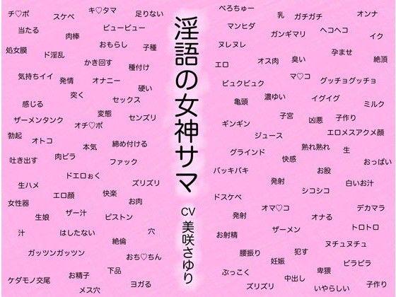 【にっち音声工房 同人】淫語の女神サマ~ヒトとカミとのケダモノセックス~