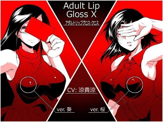 Adult Lip Gloss X