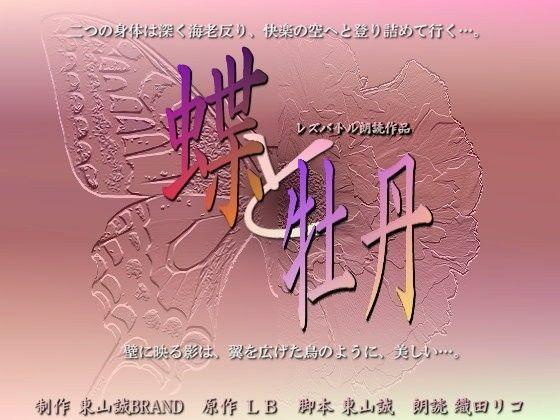 【東山誠BRAND 同人】18禁朗読作品「レズバトル蝶と牡丹」