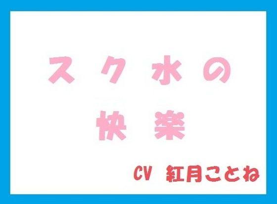 【ホワイトピンク 同人】スク水の快楽