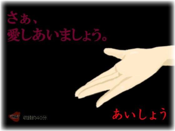 【MIYUKI-voice- 同人】あいしょう