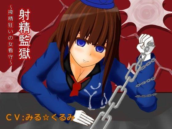 【デラックスパン 同人】射精監獄~搾精狂いの女看守~