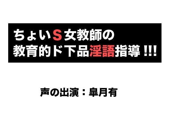【にっち音声工房 同人】ちょいS女教師の教育的ド下品淫語指導!!!