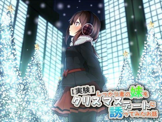 【実験】しっかり者の妹をクリスマスデートに誘ってみたお話