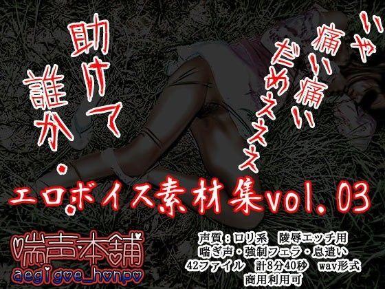 エロボイス素材集 vol03