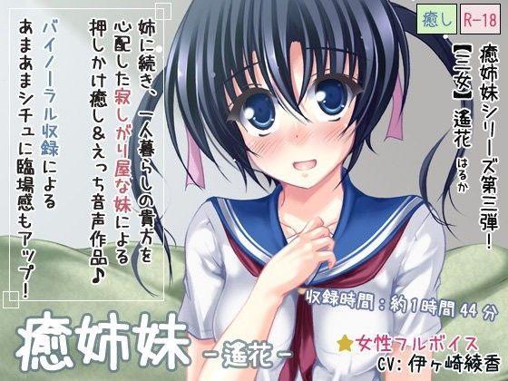 癒姉妹-遙花ver1.1