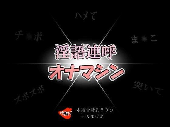 【MIYUKI-voice- 同人】淫語連呼オナマシン