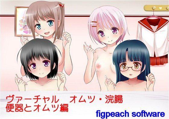 【figpeachソフトウエア 同人】ヴァーチャルオ○ツ・浣腸便器とオ○ツ編