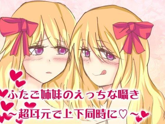 [同人]「双子姉妹のえっちな囁き~超耳元で上下同時に~」(あぐふぐヴェッチャーズ)