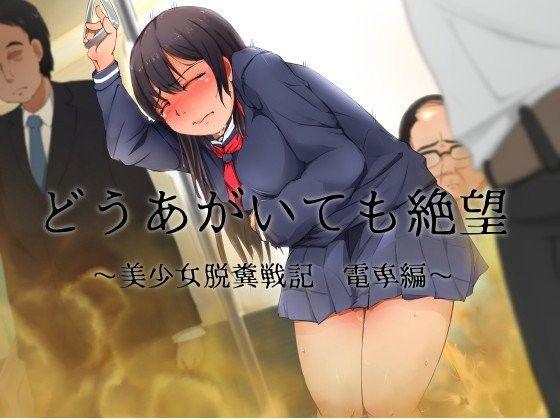 どうあがいても絶望~美少女脱糞戦記 電車編~
