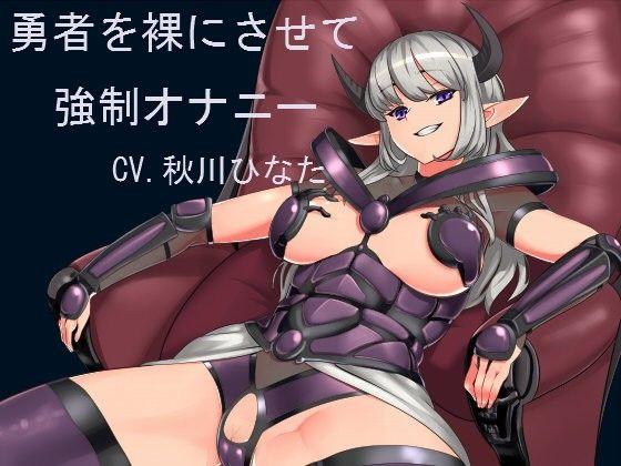 【魔王 同人】勇者を裸にさせて強制オナニー