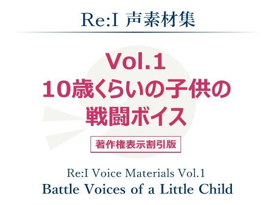【Re:I 同人】【Re:I】声素材集Vol.1-1〇歳くらいの〇供の戦闘ボイス