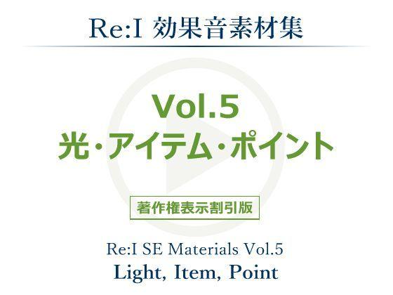 【Re:I】効果音素材集 Vol.5 - 光・アイテム・ポイント d_091504のパッケージ画像