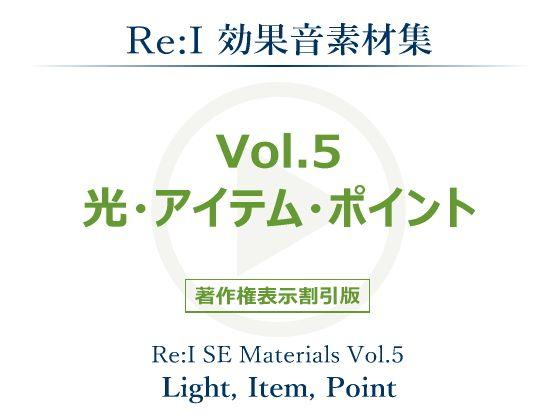 【Re:I 同人】【Re:I】効果音素材集Vol.5-光・アイテム・ポイント