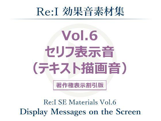 【Re:I】効果音素材集 Vol.6 - セリフ表示音(テキスト描画音) d_091876のパッケージ画像