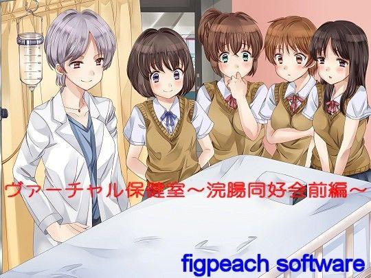 【保健室で浣腸プレイ漫画】ヴァーチャル保健室~浣腸愛好会前編~