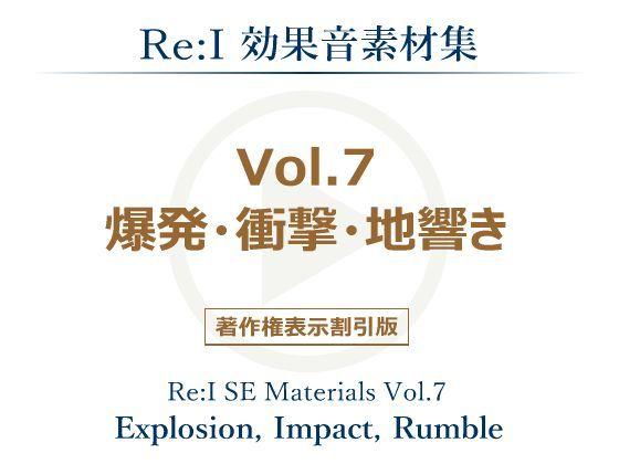 【Re:I】効果音素材集 Vol.7 - 爆発・衝撃・地響き d_091967のパッケージ画像