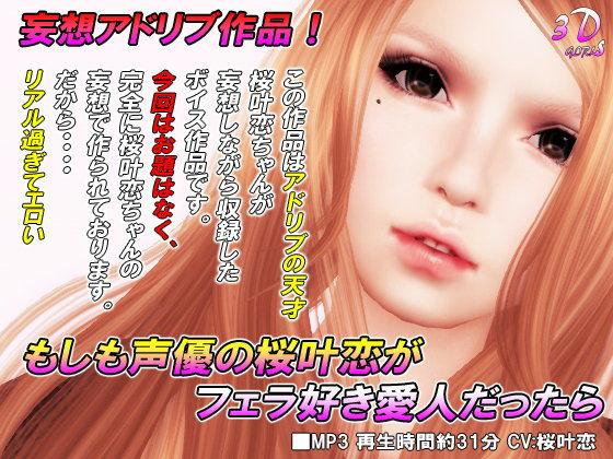 【3DGIRL,s 同人】もしも声優の桜叶恋がフェラ好き愛人だったら