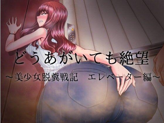 どうあがいても絶望〜美少女脱糞戦記 エレベーター編〜