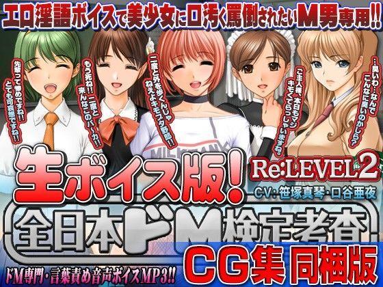 【生ボイス版! & CG集同梱版!】全日本ドM検定考査 Re: LEV...