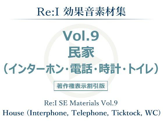 【Re:I 同人】【Re:I】効果音素材集Vol.9-民家(インターホン・電話・時計・トイレ)