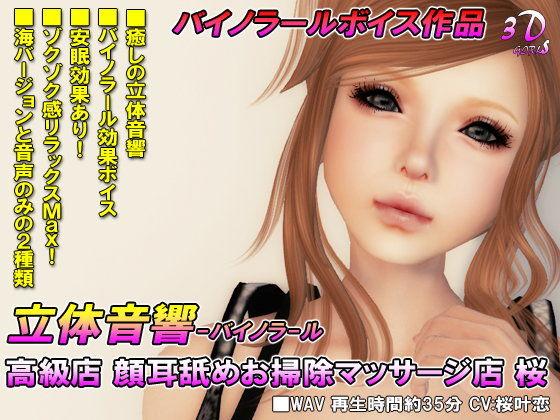 【3DGIRL,s 同人】立体音響高級店顔耳舐めお掃除マッサージ店桜