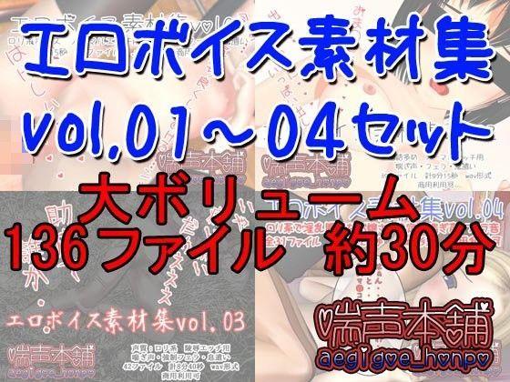 エロボイス素材集 vol.01〜04