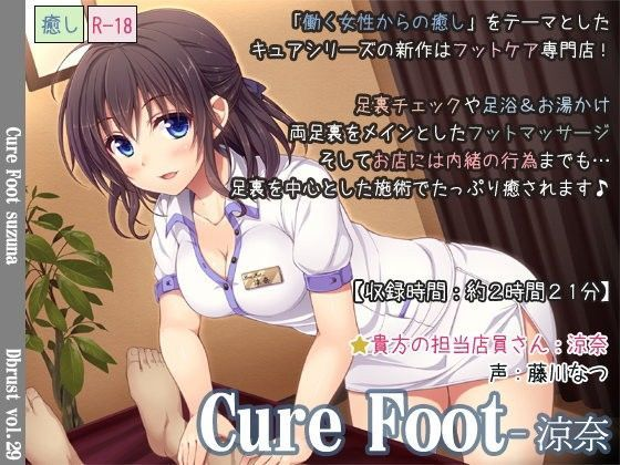 Cure Foot-涼奈の表紙