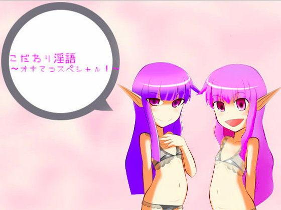 【アイロンウェアー 同人】こだわり淫語~オナてつスペシャル!~