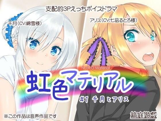 【箱庭遊戯 同人】虹色マテリアル#1千月とアリス