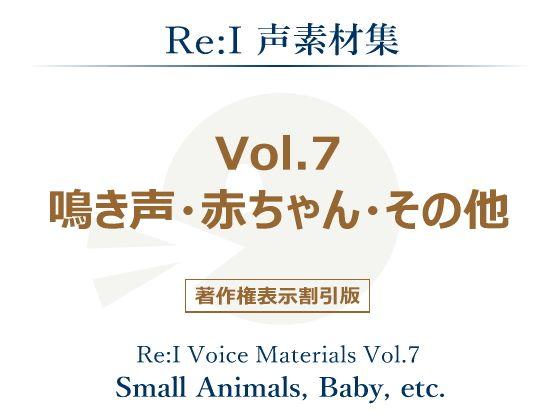 【Re:I 同人】【Re:I】声素材集Vol.7-鳴き声・赤ちゃん・その他