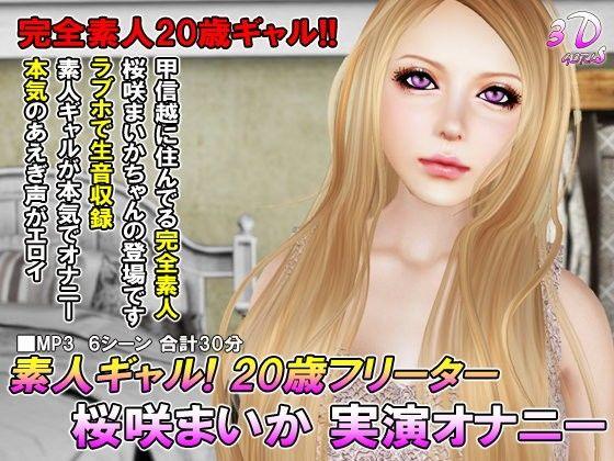 【さくら 同人】素人ギャル!20歳フリーター桜咲まいか実演オナニー