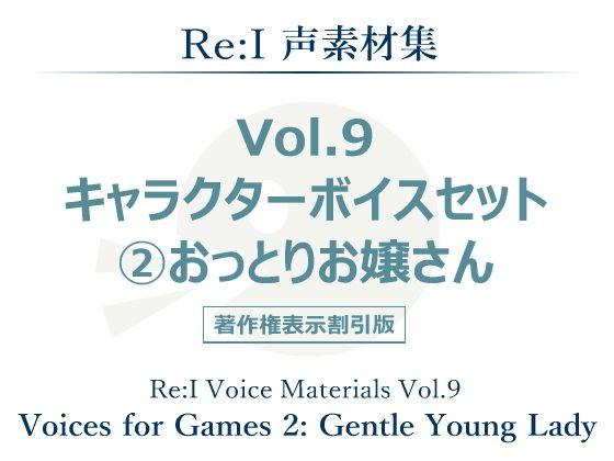 【Re:I 同人】【Re:I】声素材集Vol.9-キャラクターボイスセット2:おっとりお嬢さん