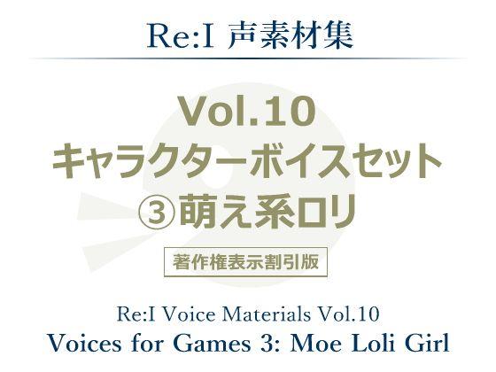 【Re:I 同人】【Re:I】声素材集Vol.10-キャラクターボイスセット3:萌え系ロリ