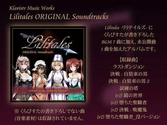 Lilitales ORIGINAL Soundtracks