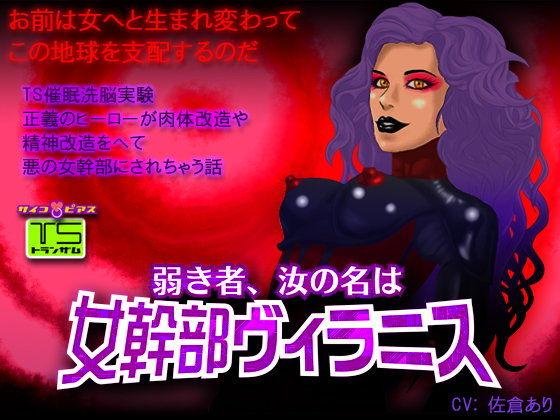 [TS催眠]弱き者、汝の名は女幹部ヴィラニス-正義のヒーローが肉体改造や精神改造をへて悪の女幹部にされちゃう話
