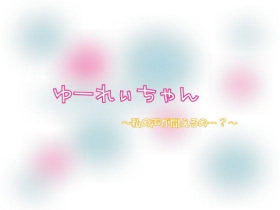【Pure Cherry 同人】ゆーれぃちゃん
