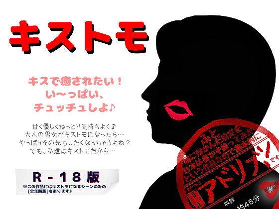 【MIYUKI-voice- 同人】キストモ☆R-18版