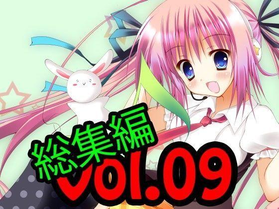 著作権フリー素材集 総集編Vol.09 ADVゲーム想定素材 BGM60曲...