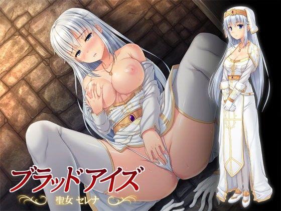 【セレナ 同人】ブラッドアイズ~聖女セレナ~