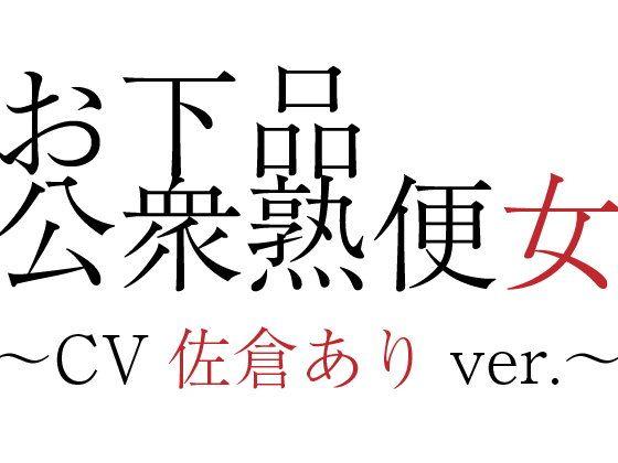 【にっち音声工房 同人】お下品公衆熟便女~CV佐倉ありver.~
